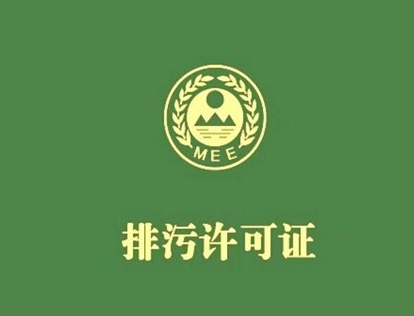 石化工业 排污许可证申请与核发技术规范